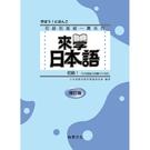 來學日本語初級1 改訂版 (書 1CD)