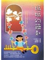 二手書博民逛書店 《媽媽的鑰匙-MUST K2027》 R2Y ISBN:9574513165