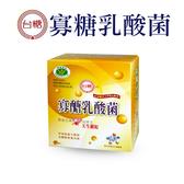台糖 寡醣 乳酸菌 30包/盒  衛署健食字第A00172號【PQ 美妝】NPRO