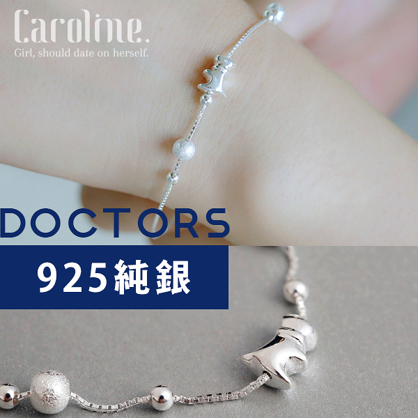 《Caroline》★【doctors】925純銀朴信惠激似款造型時尚設計感十足經典小狗手鍊68884