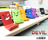 買10贈1【小惡魔手機架】微笑款小惡魔 懶人支架 手機支架 手機座 三腳架 三角手機座 均可適用