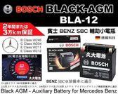 ✚久大電池❚ 德國 BOSCH BLA-12 賓士 SBC 電瓶 W245 W246 R172 R231 X204