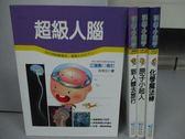 【書寶二手書T1/兒童文學_IQP】科學小釣手-超級人腦_原子小超人_化學魔法棒等_共4本合售