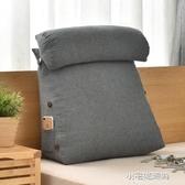 日式水洗棉床頭板靠墊軟包護腰床上靠枕三角沙髮大靠背墊可拆洗YXS 【快速出貨】