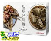 [COSCO代購] W114565 晶華 冷凍燒肉粽 200公克 X 5入 2入