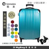 Commodore 戰車 行李箱 亮面 27吋 台灣製造 高速輪鋁框旅行箱 得意時袋