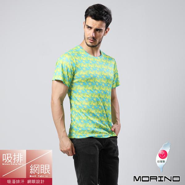 【MORINO摩力諾】吸排涼爽叢林網眼短袖T恤 圓領衫 藍底黃 XXL可穿