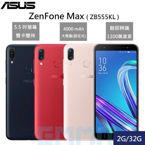 【送玻保】 華碩 ASUS ZenFone Max M1 ZB555KL 5.5吋 2G/32G 4000mAh 1300萬畫素 雙卡雙待 智慧型手機