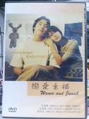 影音專賣店-K01-049-正版DVD*韓片【戀愛素描】-朱鎮模*金喜善*曹承祐