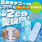 【成人情趣用品】JU-C COOL -2度C爽快感【夏季限定】非貫通自慰套(特)