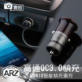 高通認證 QC3.0 智能快充 USB車充 高效能車載點菸器 支援閃充 12V 9V 菸孔車用充電器 ARZ LDNIO