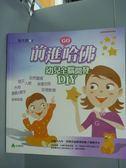 【書寶二手書T3/少年童書_QHE】前進哈佛-幼兒全腦開發DIY_施美敏