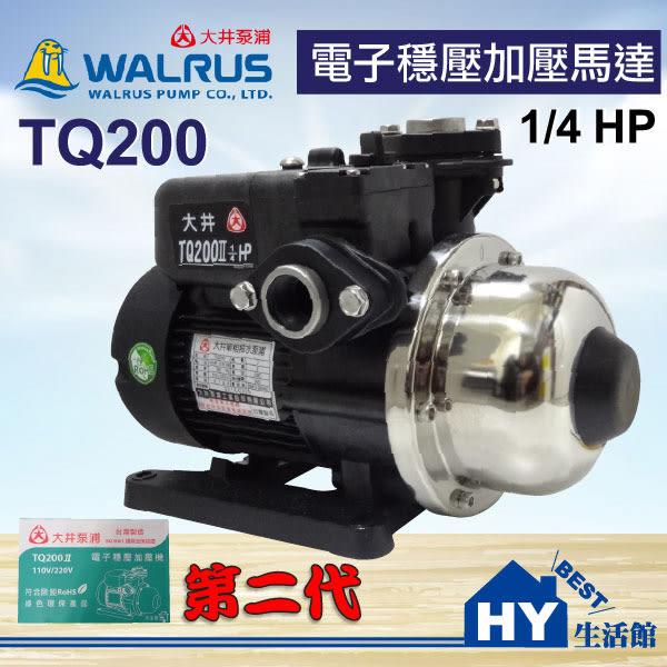 大井泵浦 TQ200 電子穩壓加壓馬達。1/4HP 加壓機 穩壓馬達。低噪音