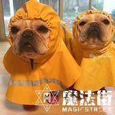 狗狗雨衣寵物雨披小型犬中型犬雨衣 魔法街