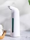 特惠給皂機全自動洗手機智能感應皂液器衛生...