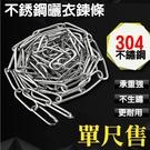 單尺售(30cm) 304不銹鋼曬衣鏈 CD011 晒衣鏈 多功能型曬衣鍊 鋼鐵鍊 掛衣鍊 不鏽鋼鍊