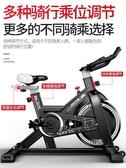 動感單車跑步健身器材家用室內健身車房減肥女鍛煉腳踏運動自行車  YXS  莫妮卡