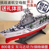 超大遙控船模高速充電快艇電動軍艦模型仿真航空母艦航母兒童玩具 MKS全館免運