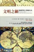(二手書)文明之網:無國界的人類進化史