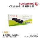【有購豐】Fuji Xerox CT202021 原廠黃色碳粉匣(5K)|適用DocuPrint CP405d/CM405df