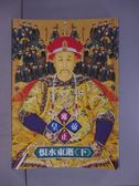 【書寶二手書T5/一般小說_GSJ】雍正皇帝-恨水東逝(下)_二月河
