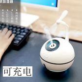 加濕器迷你usb可充電家用靜音臥室小型孕婦嬰兒空氣無線三合一  韓慕精品