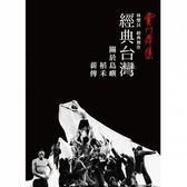 雲門舞集 經典台灣 關於島嶼 稻禾 薪傳 DVD 免運 (購潮8)