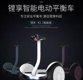 鋰享智慧電動平衡車雙輪成人代步車兩輪兒童體感思維車帶扶桿越野igo   晴光小語