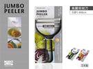 《Midohouse》ECHO『日本製不鏽鋼高麗菜削刀』