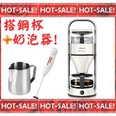 《搭贈鋼杯+奶泡器》Philips Cafe Gourmet HD5407 飛利浦 滴漏式 萃取大師 咖啡機
