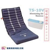 【贈好禮】淳碩 氣墊床優惠組 TS-10V 電子旋鈕型 三管交替4吋18管 減壓氣墊床 防褥瘡氣墊床 防褥瘡
