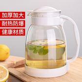 冷水壺玻璃耐熱高溫防爆水瓶家用大容量涼白開水杯茶壺套裝涼水壺CC2938『美好時光』