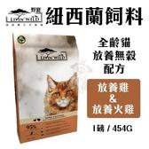 *KING*紐西蘭LIVIN'WILD野宴 全齡貓放養無穀配方 放養雞&放養火雞》1磅/454G