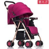 嬰兒推車可坐可躺輕便攜折疊四輪避震寶寶BB傘車嬰兒手推車 全館免運igo