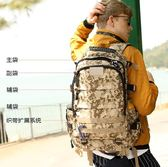 英巴格戶外背包登山雙肩包男運動迷彩背包多功能旅行三級包大容量