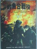 【書寶二手書T2/一般小說_KHT】釣魚台戰役_宋兆文