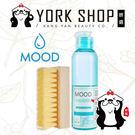 【妍選】MOOD 洗鞋神器-超值清潔組 (鞋子清潔劑120ml+原木合成毛刷) x 1組