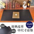 經典皮革中尺寸桌墊-黑/咖 皮質辦公桌墊...