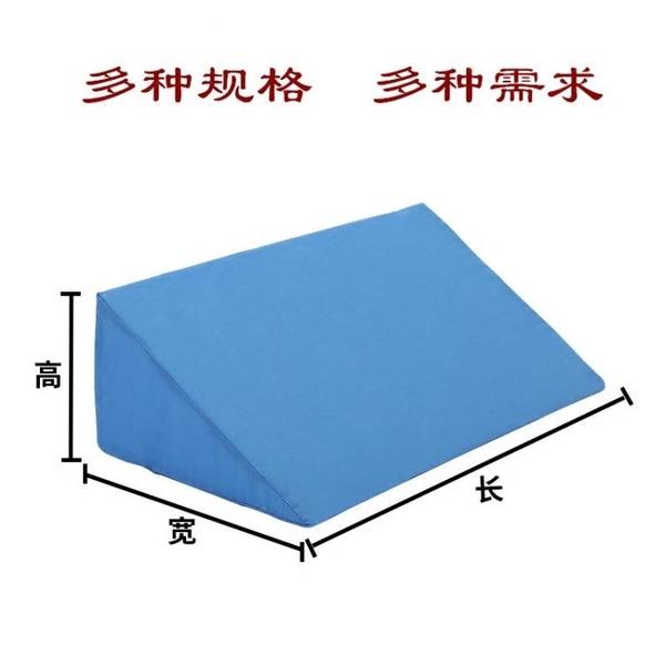 三角枕臥床老人病人三角墊翻身墊護理三角枕側身靠墊體位墊床靠枕【快速出貨八折搶購】