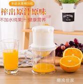 手動榨汁機家用榨汁器嬰兒寶寶原汁機壓汁器迷你炸果汁機榨橙汁『潮流世家』