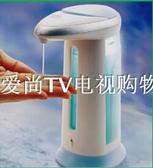 給皂器愛尚TV智慧皂液器Soap magic自動感應洗手器紅外線家用洗手神器 漫步雲端