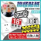 【妃凡】搞怪貼紙 (呐呐呐呐ねね/切記保存Ctrl+S) 手帳 安全帽 行李箱 筆電 機車 256