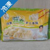 標太郎蔬食手工水餃700G /包【愛買冷凍】