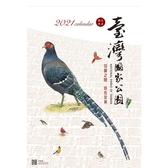 2021臺灣國家公園月曆