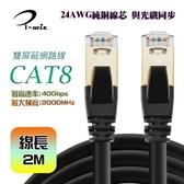 i-wiz CAT.8 S/FTP 超高速網路線 2M
