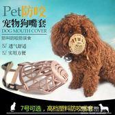 狗狗嘴套嘴罩狗狗口罩嘴套寵物嘴套狗罩透氣可調節狗狗防咬罩 可可鞋櫃