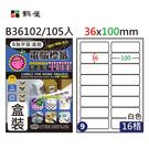 【奇奇文具】鶴屋 #09 B36102 白色 16格 A4三用標籤