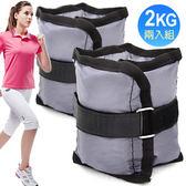 負重2KG 綁手沙包2 公斤綁腿沙包重力沙包沙袋手腕綁腳沙包鐵沙輔助舉重量訓練  用品