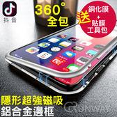 抖音同款 萬磁王手機殼 鋁合金邊框 玻璃背板 磁吸防摔保護殼 硬殼全包 iPhone XS MAX XR