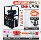 農用高壓小型鋰電池手提式電動噴霧器新式消毒充電打藥智慧噴YJT 【快速出貨】
